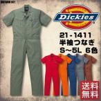 送料無料/ディッキーズ 半袖 つなぎ 続服 作業服 21-1411 男性用 メンズ Dickies S〜5L