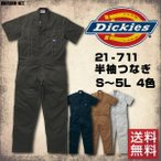 送料無料 ディッキーズ 半袖 つなぎ 続服 作業服 21-711 男性用 メンズ Dickies  S〜5L