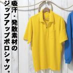 カジュアル 半袖ポロシャツ 0012 旭蝶繊維