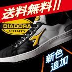 ショッピング安全靴 安全靴 ディアドラ安全靴スニーカー KIWI キウイ DIADORA
