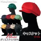 飲食店フード 帽子 男女兼用 キャスケット JW4659 ツイル セブンユニフォームの画像
