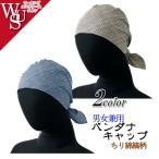 ショッピングネイビー 帽子 男女兼用バンダナキャップ JY4735 ちり綿縞柄 セブンユニフォーム