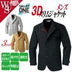 作業服メンズジャケット UN5101 ライトフィックスツイル ペチクール