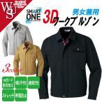 作業服男女兼用3Dワークブルゾン UN5102 ライトフィックスツイル ペチクール