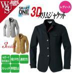 作業服レディースジャケット UN5301 ライトフィックスツイル ペチクール