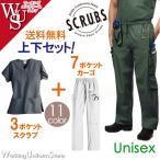 医療スクラブ白衣セット 男女兼用スクラブ Z1004/3ポケットシャツ Z1016/7ポケットカーゴパンツ スマートスクラブス社