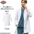 医療白衣 メンズコート 1538PP ディッキーズ パルパー制電パムビース