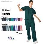 医療白衣上下同色セット 男女兼用スクラブ7000SC ストレートパンツ6003SC