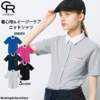 クリーン清掃員男女兼用半袖ニットシャツ CSY-152 アルティマRチャイルドバンビ キャリーン