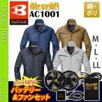 空調服(バートル エアークラフト)2017年新商品 (リョービリチウムイオンバッテリー+ファン)AC1001B