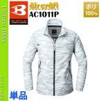 空調服(バートル エアークラフト)2017年新商品 カモフラホワイト (単品/ファンなし/ジャケットのみ)AC1011P