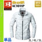 空調服(バートル エアークラフト)2017年新商品 カモフラホワイト (単品/ファンなし/ジャケットのみ)AC1011P-3L-5L