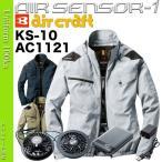 即日出荷 空調服セット バートル エアークラフト AC1121 クロダルマ バッテリーファン KS-10 AC1121