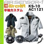 即日出荷 空調服セット 半袖 バートル エアークラフト 半袖加工品・返品不可 AC1121 クロダルマ バッテリーファン KS-10 半袖AC1121
