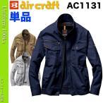 空調服 バートル エアークラフト 服単品 AC1131 BURTLE AIRCRAFT