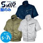 空調服 シンメン(SHINMEN)S-AIR/2019年新商品 綿100%半袖ジャケット/(服のみ)006-05931