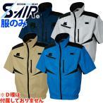空調服 シンメン(SHINMEN)S-AIR/2019年新商品 半袖フルハーネス対応 ポリ100%ジャケット/(服のみ)006-05951