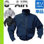 空調服(SHINMEN)S-AIR/ブルゾン/(服のみ)006-88200