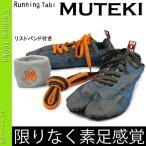 [無敵]足袋シューズ(陸王モデル)行田の伝統職人の匠技が創り出すランニングシューズ【グレー】/入荷しました残りわずか