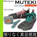 [無敵]足袋シューズ(キッズ&レディースサイズ)行田の伝統職人の匠技が創り出すランニングシューズ【グレー】/入荷しました残りわずか
