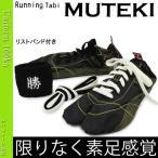 ランニング足袋 伝統職人の匠技が創り出すランニングシューズ [無敵]MUTEKI