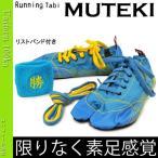 ランニング足袋 伝統職人の匠技が創り出すランニングシューズ [無敵]MUTEKI muteki-サックスブルー