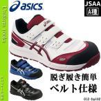 安全靴 作業靴 ASICS アシックス  スニーカー JSAA A種 ウィンジョブ シューレース ワイド CP102