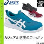 安全靴 作業靴 ASICS アシックス  スニーカー JSAA A種 ウィンジョブ スリッポン ワイド CP204 2018年新作