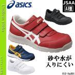 安全靴 作業靴 ASICS アシックス  スニーカー JSAA A種 ウィンジョブ ワイド CP301 2018年新色