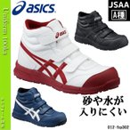 安全靴 作業靴 ASICS アシックス スニーカー JSAA A種 ウィンジョブ ハイカット ワイド CP302 2017年新作