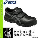 安全靴 作業靴 ASICS(アシックス)/スニーカー/ウィンジョブ/JIS規格/ローカット/ワイド/70S/