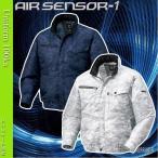 空調服 エアセンサー1 作業服 作業着 クロダルマ フード付き 迷彩 AIR SENSOR1 (ファンなし/単品/服のみ)258621