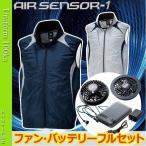 空調服 エアセンサー1 2019年新商品 クロダルマ ベスト ツートーン  AIR SENSOR1 (バッテリー+ファンセット)26865B KS-10の画像