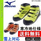 安全靴 作業靴 ミズノ(mizuno) ミッドカット/ベルトタイプ/JSAA A種認定品/F1GA1804/雪上対応ソール/送料無料/あすつく
