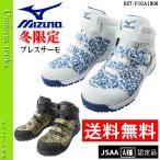 安全靴 作業靴 ミズノ mizuno 冬限定品 ブレスサーモ搭載 JSAA A種認定品 F1GA1906 ミッドカット 送料無料