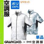 空調服 GRANCISCO 半袖ジャケット ポリ100% 作業服 作業着 (ファンなし/単品/ブルゾンのみ)GC-K002
