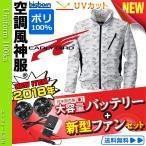 空調服 空調風神服 カモフラ UVカット収納可能フード付 ポリエステル100%(2018年新型ファン/日本製リチウムバッテリー) RD9810R RD9870J 045-bk6057K-4
