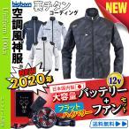 空調服セット 空調風神服 2021年新商品 チタン加工長袖 日本製バッテリー+フラットハイパワーファン RD9020H RD9090J EBA5037-5t