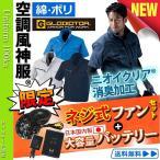 空調服 コーコス エアマッスル半袖ジャケット 消臭生地仕様 大容量ポケット  2019年型日本製バッテリー+ネジ式ファン A-4000-6 SCF305 RD9890J