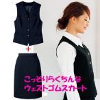 ショッピング服 事務服ベストスーツ(ウェストゴムスカート)上下セット/FOLK/SV3005-FS45801
