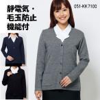 事務服 カーディガン 無地ニット BON/KK7100