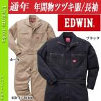 通年/長袖ツナギ/作業服/作業着/年間対応ツヅキ服/エドウイン/EDWIN/31-81000