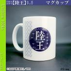 ��Φ����TBS�ɥ��Φ���������å�/�ޥ����åס�073-mug��