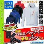 ショッピング服 空調服 空調風神服 フルセット UVカット 作業服 ポリエステル100%(日本製リチウムイオンバッテリー+2018年新型ファン) RD9810R RD9870J KU90514