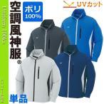空調服 空調風神服 サンエス フード付きスタッフジャンパー ポリエステル100%(ファンなし/単品/ブルゾンのみ)KU90520