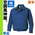 空調服 空調風神服 サンエス 長袖ブルゾン 厚手綿100%(ファンなし/単品/ブルゾンのみ)KU90600 の画像