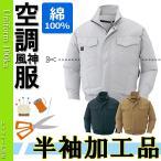 空調服 空調風神服 半袖加工品 綿100% KU91400