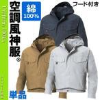 ショッピング服 空調服 空調風神服 サンエス フード付長袖ブルゾン 綿100%(ファンなし/単品/ブルゾンのみ)KU91410