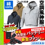ショッピング服 空調服 空調風神服 フルセット フード付長袖ブルゾン 綿100%(日本製リチウムイオンバッテリー+2018年新型ファン)KU91414