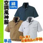 空調服 半袖 空調風神服 サンエス ブルゾン2019年新商品 作業服 綿100%(ファンなし/単品/ブルゾンのみ)KU91450の画像